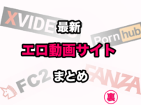 エロ動画サイトまとめ最新版【無修正】