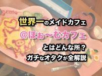 @ほぉ〜むカフェとはどんな所?元ガチオタクが遊び方をまとめてみた